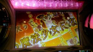 s_WP_20180203_17_48_34_Pro_魔法少女まどか★マギカ_疑似連4回目!