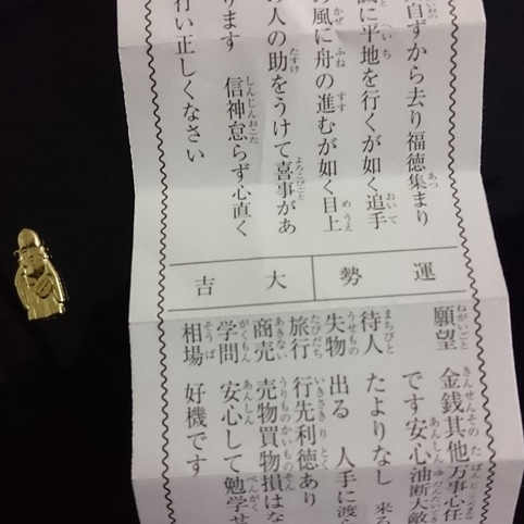 omikuji180103.jpg