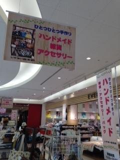 ヨーカドーららぽ横浜店
