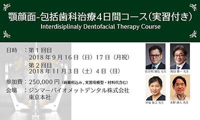 2018年度顎顔面-包括歯科治療4日間コース