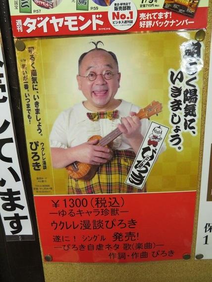 3B03 ウクレレ漫談ぴろき 0208