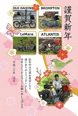 2018年年賀状(自転車)