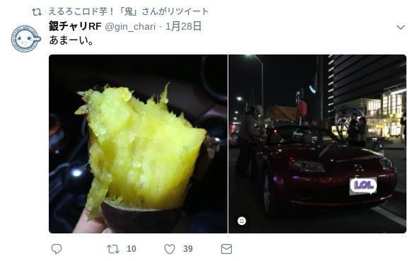 えるろこロド芋!「鬼」 EL_Loco2018 さん Twitter (2)