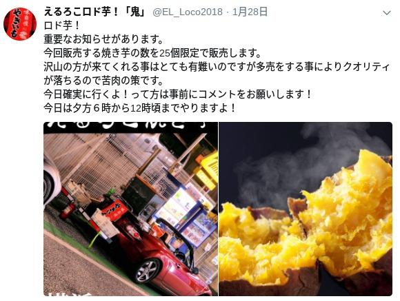 えるろこロド芋!「鬼」 EL_Loco2018 さん Twitter (1)