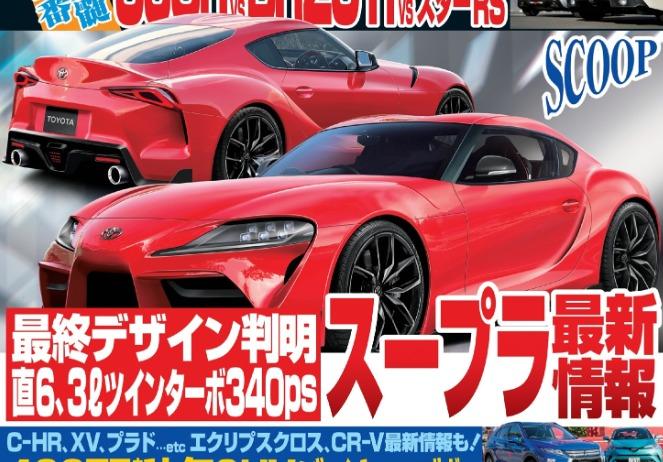 ベストカー 2018年3月10日号 dマガジン (1)
