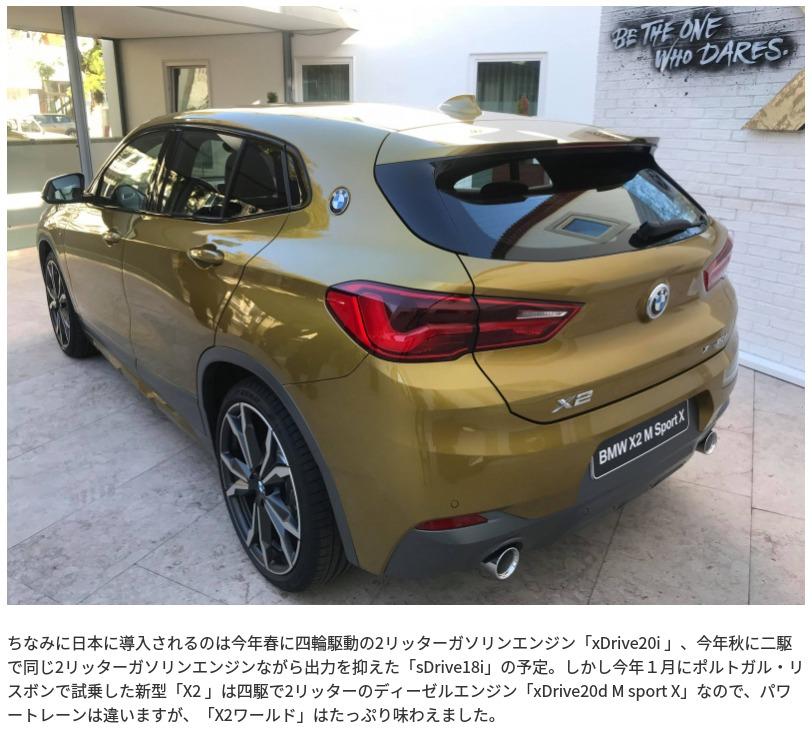斬新にし過ぎないことが斬新? もうすぐ日本発売の「BMW X2」はなぜ日本はガソリンエンジ (1)