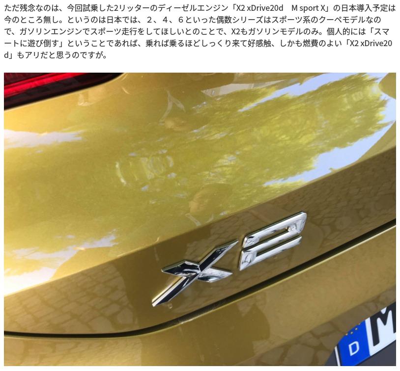 斬新にし過ぎないことが斬新? もうすぐ日本発売の「BMW X2」はなぜ日本はガソリンエンジン