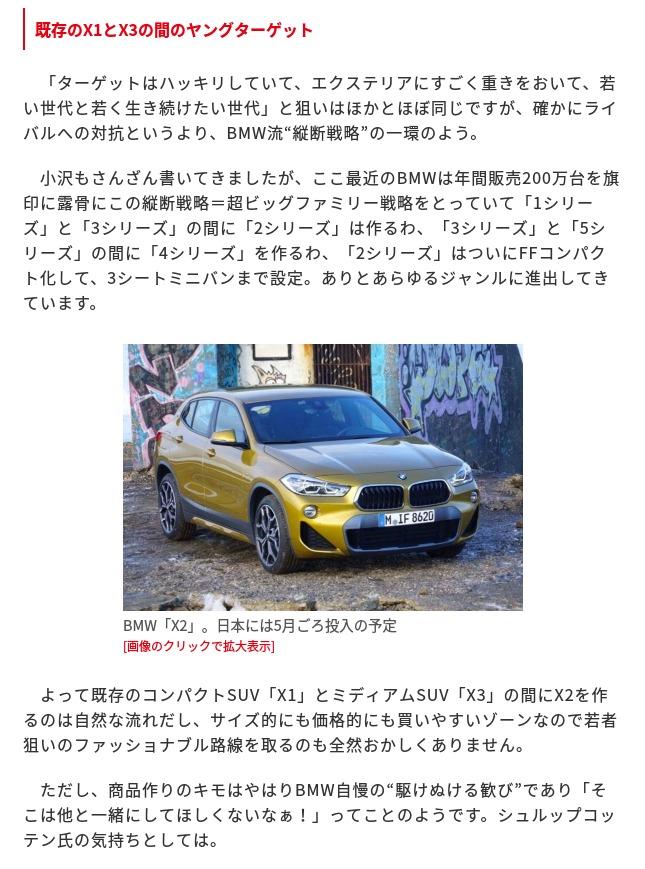 BMW X2 日本発売は5月