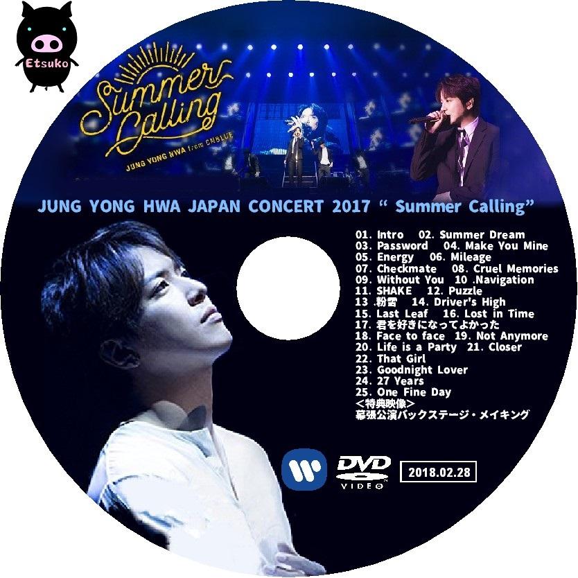 "Summer Music Concert 2017: JYJラベル@たまに JUNG YONG HWA JAPAN CONCERT 2017 ""Summer Calling"""