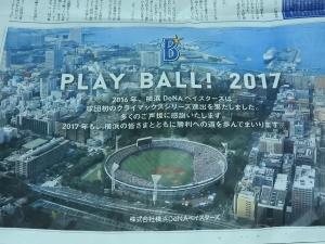 2017年元日の神奈川新聞。