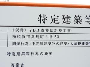 確かに、YDB。