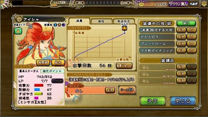 天帝アイシャ(斧 MS)2人目 リターン4