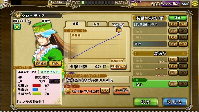 帝クローディア(MS 弓) リターン2