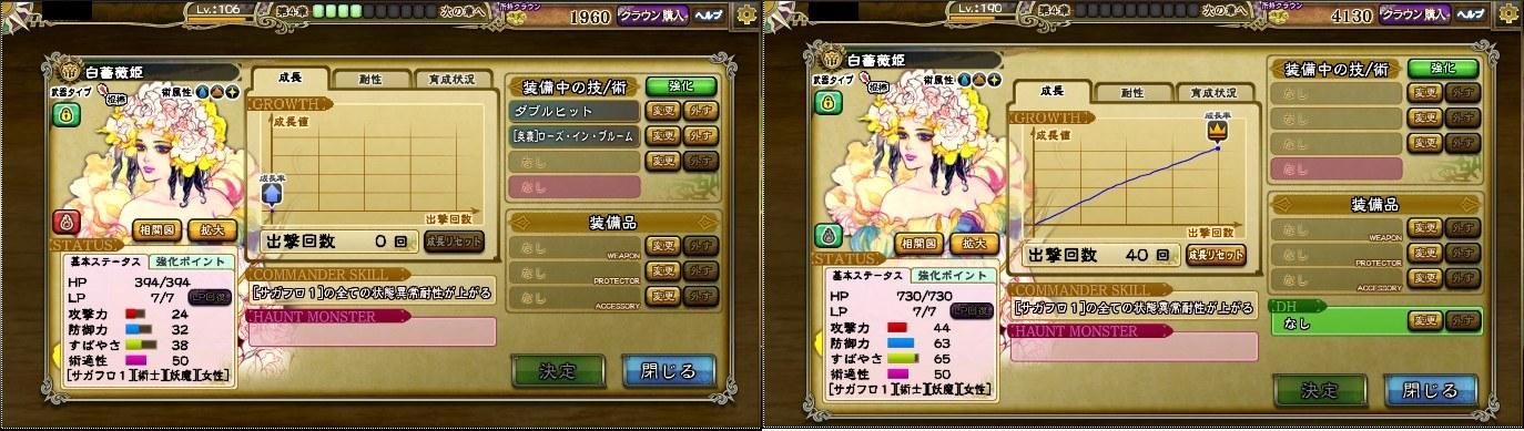帝白薔薇姫(棍棒 術 妖魔)リターン1