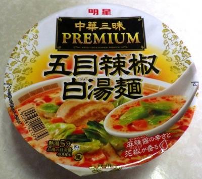 1/15発売 中華三昧PREMIUM 五目辣椒白湯麺