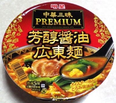 1/15発売 中華三昧PREMIUM 芳醇醤油広東麺