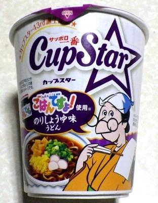 1/15発売 カップスター 桃屋の江戸むらさき ごはんですよ!使用 のりしょうゆ味うどん
