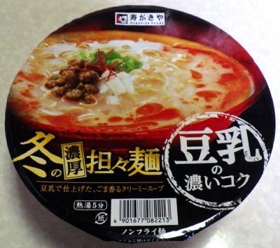 12/18発売 冬の濃厚担々麺