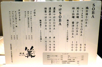 銀座 篝 ルクア大阪店 メニュー