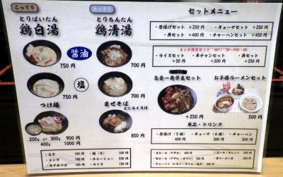 麺屋 一刃 メニュー(2018年1月)