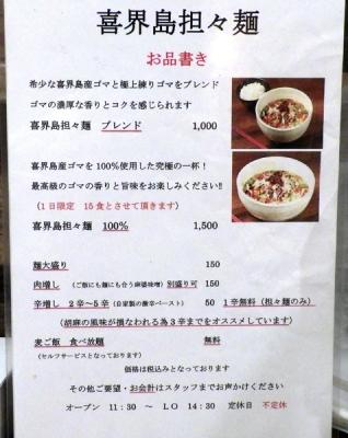 喜界島担々麺 メニュー(その1)