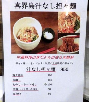 喜界島担々麺 メニュー(その2)