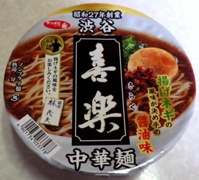 2/12発売 渋谷 喜楽 中華麺