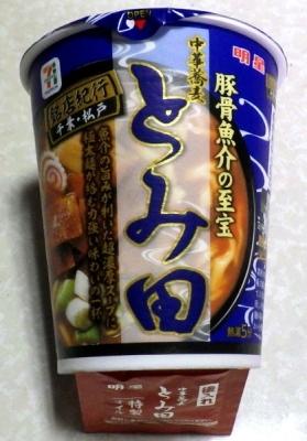 2/12発売 銘店紀行 豚骨魚介の至宝 とみ田
