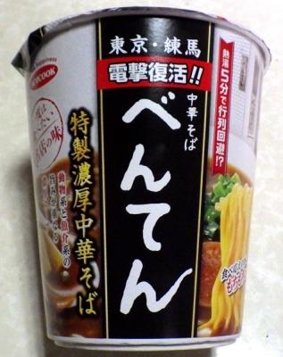 2/12発売 一度は食べたい名店の味 べんてん 特製濃厚中華そば