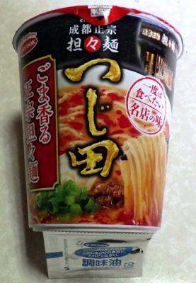1/29発売 一度は食べたい名店の味 つじ田 ごま香る正宗担々麺