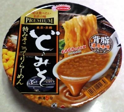 2/5発売 一度は食べたい名店の味PREMIUM ど・みそ 特みそこってりらーめん
