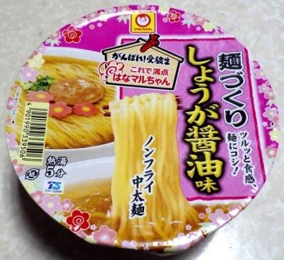 1/1発売 がんばれ!受験生 麺づくり しょうが醤油味
