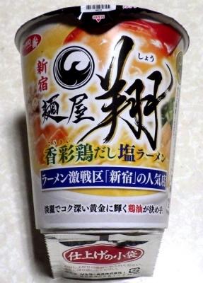 1/8発売 麺屋 翔 香彩鶏だし塩ラーメン