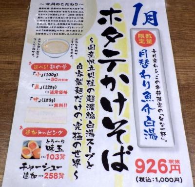 麺と心 7 ホタテかけそば(メニュー紹介)
