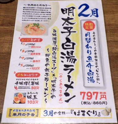麺と心 7 明太子白湯ラーメン(メニュー紹介)