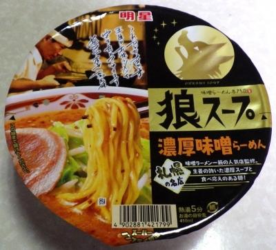 1/22発売 狼スープ 濃厚味噌らーめん