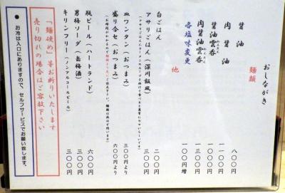 大阪麺哲 メニュー(2017年12月)