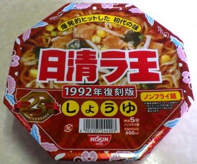 1/8発売 ラ王 復刻版しょうゆ