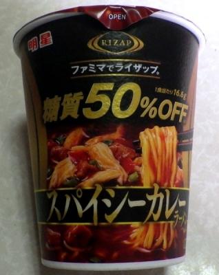 1/30発売 RIZAP スパイシーカレーラーメン