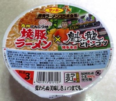 1/15発売 サンポー 焼豚ラーメン×魁龍どトンコツ