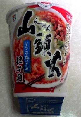 1/29発売 らーめん山頭火 とんこつ塩仕立ての担々麺