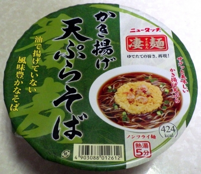9/11発売 凄麺 かき揚げ天ぷらそば
