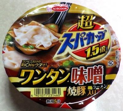1/8発売 (コンビニ限定)超スーパーカップ1.5倍 ワンタン味噌ラーメン 焼豚入り