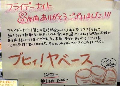 綿麺 フライデーナイト Part144 (18/2/9) ブヒィ!ヤベース(メニュー紹介)