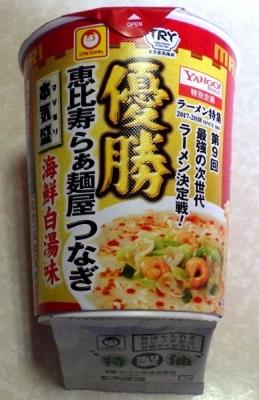2/5発売 Yahoo! ら~めん特集 第9回 優勝 恵比寿らぁ麺屋つなぎ 海鮮白湯味