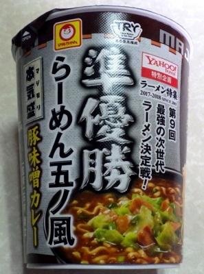2/5発売 Yahoo! ら~めん特集 第9回 準優勝 らーめん五ノ風 豚味噌カレー