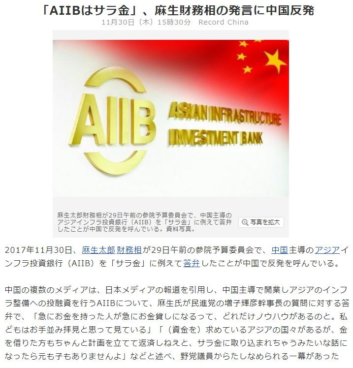AIIB1.jpg