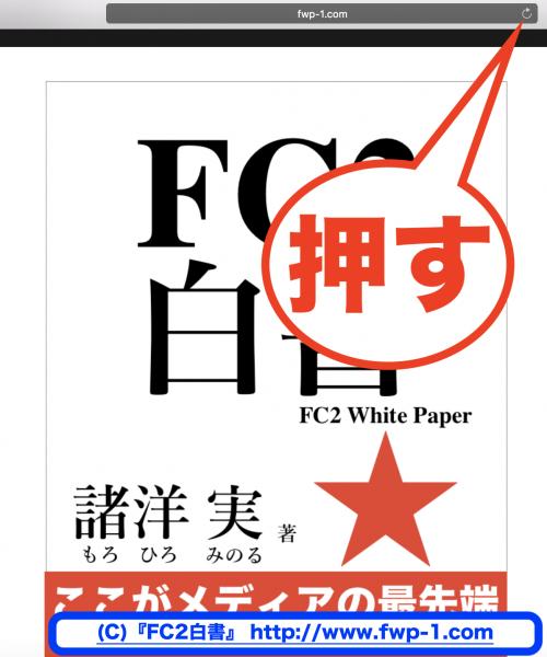 FC2ブログの記事保存が反映されない場合の対処法