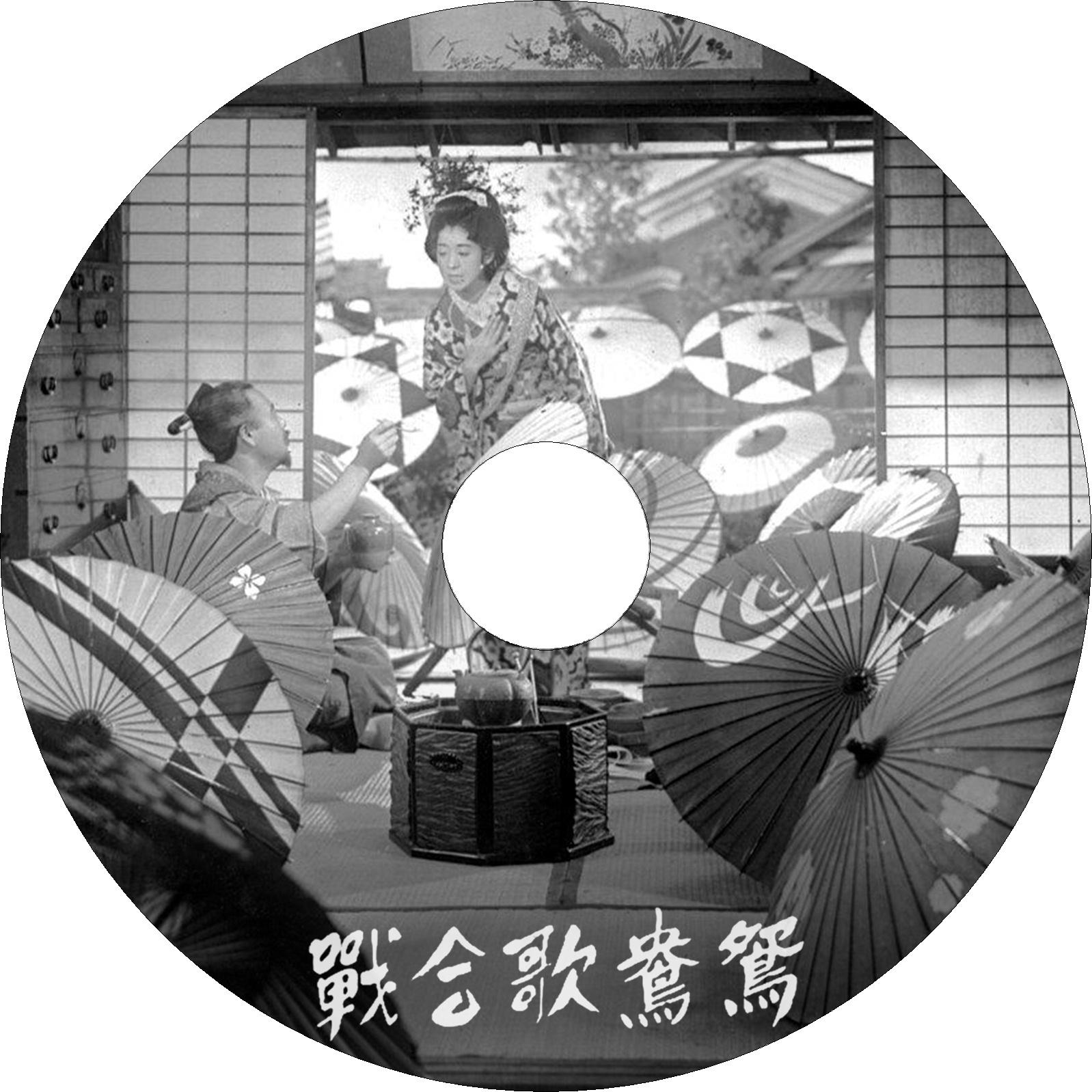 鴛鴦歌合戦 ラベル改