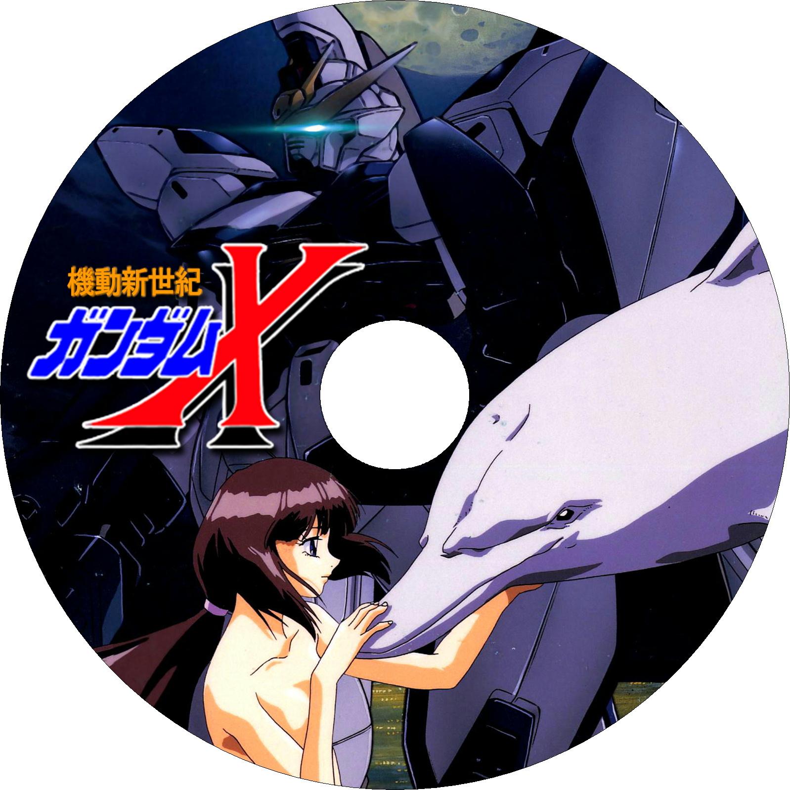 機動新世紀ガンダムX ラベル(LD)4